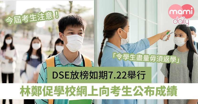 【DSE放榜2020】DSE放榜如期7.22舉行 林鄭促學校網上向考生公布成績令學生盡量毋須回校