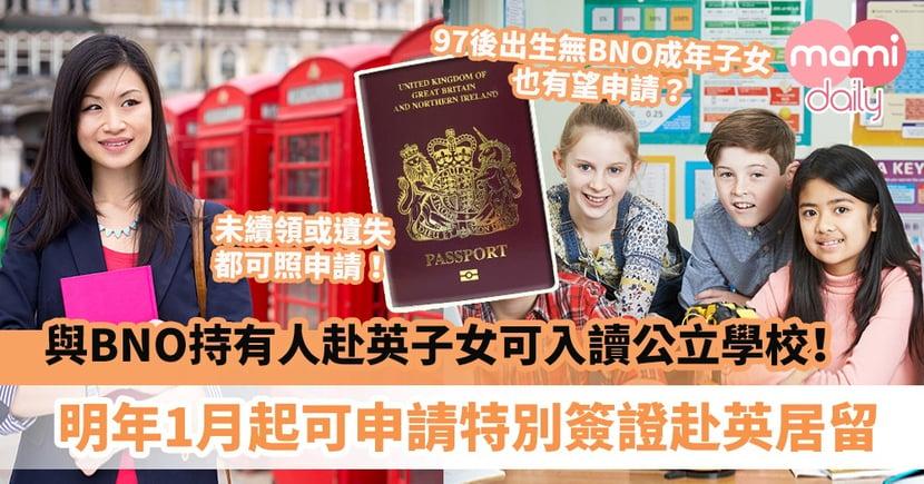 【BNO續領2020】與BNO持有人赴英子女可入讀公立學校!明年1月起可申請特別簽證赴英居留