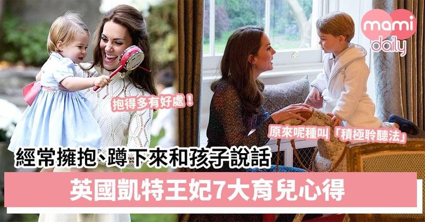 【親子教養】經常擁抱、蹲下來和孩子說話、不怕孩子弄髒 英國凱特王妃7大育兒心得