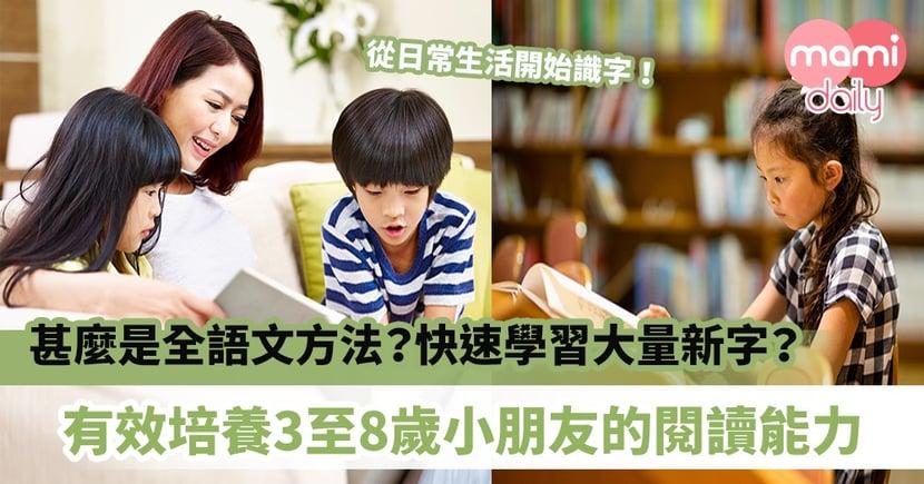 【閱讀方法】甚麼是全語文方法?快速學習大量新字?培養3至8歲小朋友的閱讀能力