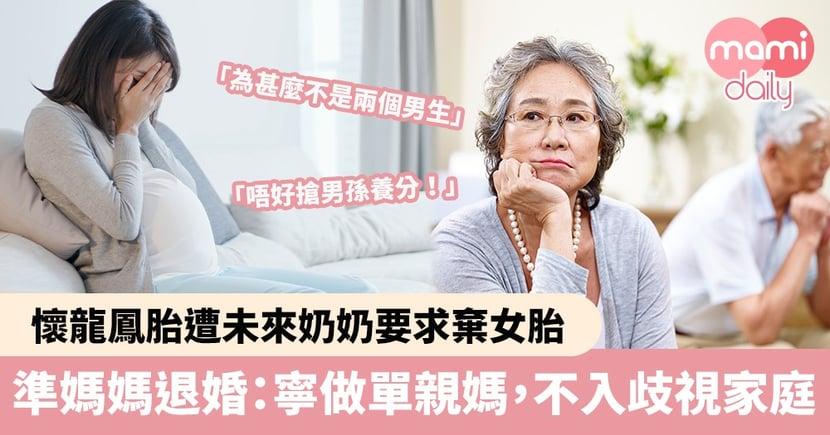 【重男輕女】未來奶奶要求拿掉B女以令男B獲更多養分 懷龍鳳胎準媽媽退婚:寧做單親媽都不嫁入歧視家庭