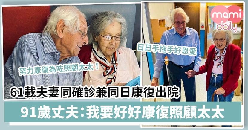 【鶼鰈情深】61載夫妻同確診兼同日康復出院 91歲丈夫:我要好好康復照顧太太