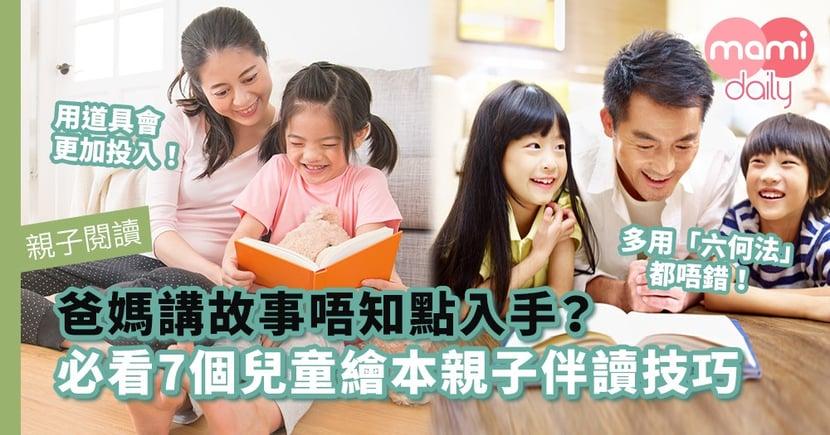 【親子閱讀】講故事唔知點入手?預習故事、善用道具!7個兒童繪本親子伴讀技巧