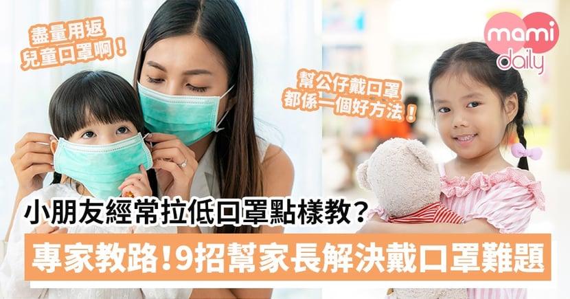 【新冠肺炎】小朋友經常拉低口罩怎麼辦?專家教路9招解決孩子戴口罩難題