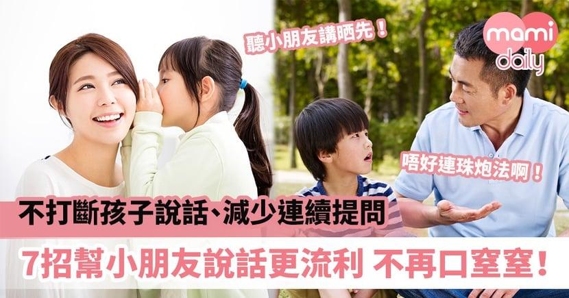 【說話技巧】不打斷孩子說話、減少連續提問、減慢語速 7招令小朋友說話更流利、不再口窒窒!