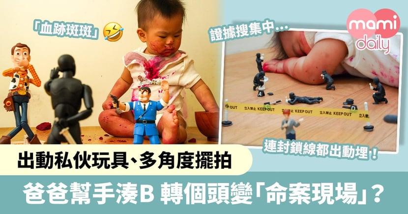 【爸爸湊仔】出動私伙玩具、設計不同角度擺拍 爸爸幫手湊B竟變「命案現場」?!