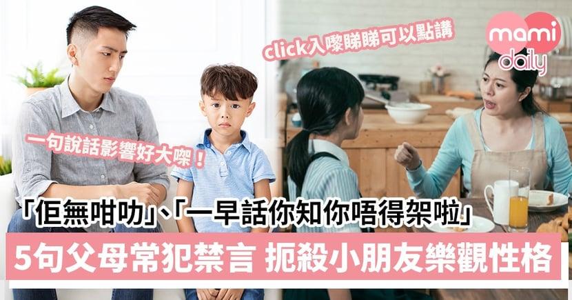 【管教貼士】「佢無咁叻」、「一早話你知你唔得架啦」 5句父母常犯禁言扼殺小朋友樂觀性格