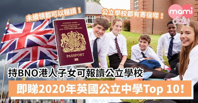 【英國升學移民】持BNO港人子女可報讀英國公立學校 即看2020年英國公立中學Top10!