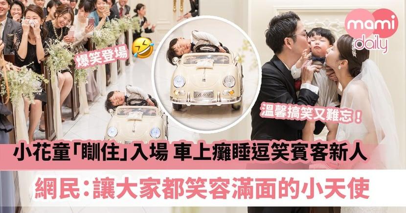 【婚禮插曲】Cute爆花童「瞓住」入場 小汽車上癱睡逗笑賓客新人 網民:讓大家都笑容滿面的小天使