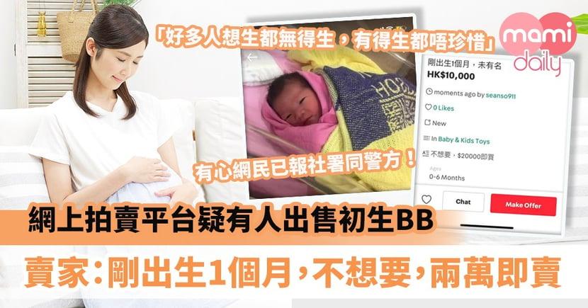 【拍賣BB】網上拍賣平台疑有人出售初生BB 賣家:剛出生1個月,不想要,兩萬即賣