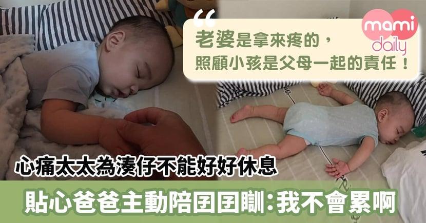 【神隊友】心痛太太為湊仔不能好好休息 貼心爸爸主動陪囝囝瞓:我不會累啊