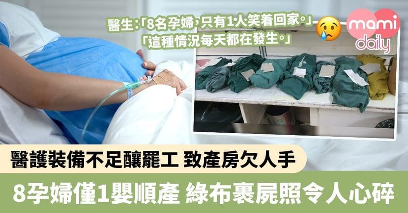 【產房悲劇】醫護裝備不足釀罷工致人手短缺 8孕婦僅1嬰順產 綠布裹屍照片令人心碎