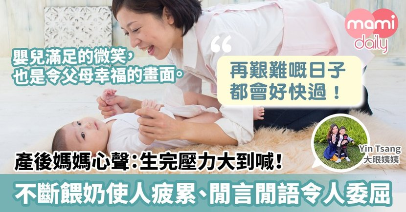 【產後媽媽心聲】生完壓力大到喊!不斷餵奶使人疲累、閒言閒語令人委屈