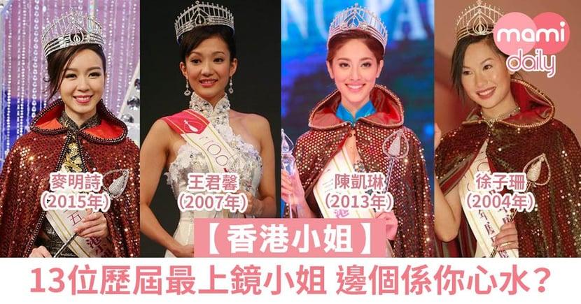 【香港小姐】13個歷屆最上鏡小姐,哪個是你心目中最美的香港小姐代表?