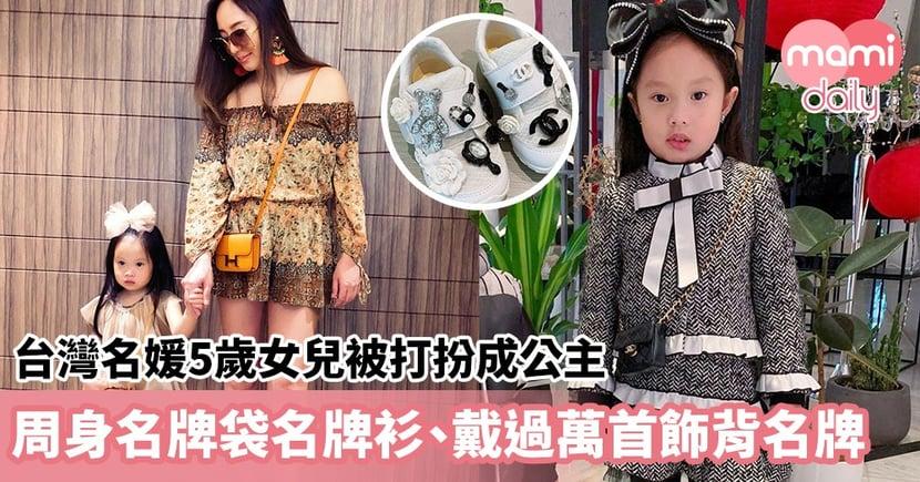 【炫富行為】台灣名媛5歲女兒被打扮成公主 周身名牌袋名牌衫、戴過萬首飾背名牌