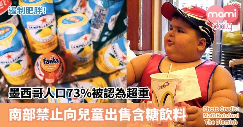 【小學生零食】墨西哥人口73%被認為超重 南部禁止向兒童出售含糖飲料以遏制肥胖