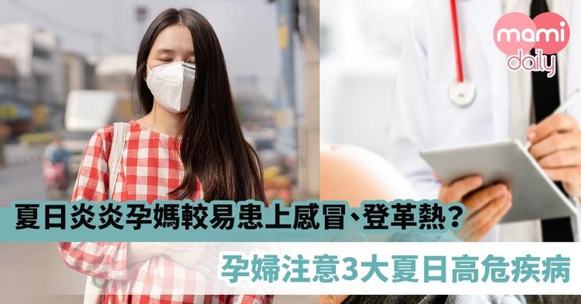 【孕婦健康】夏日炎炎孕媽較易患上感冒、登革熱?孕婦注意3大夏日高危疾病