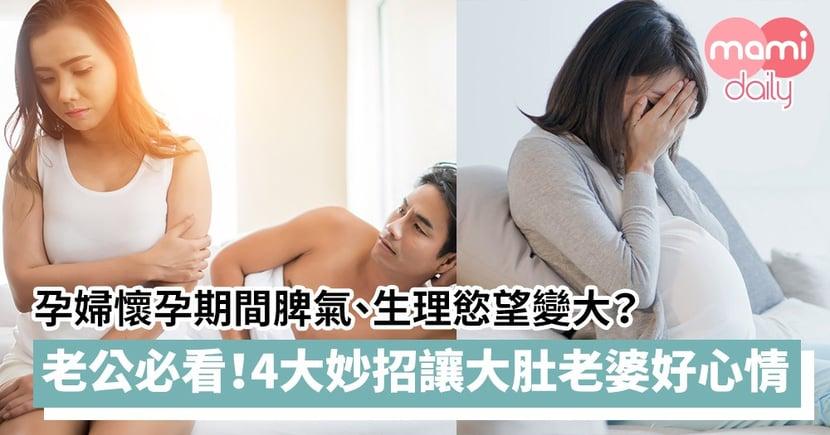 【懷孕變化】孕婦懷孕期間脾氣、生理慾望變大?好老公必看!4大妙招讓大肚老婆好心情
