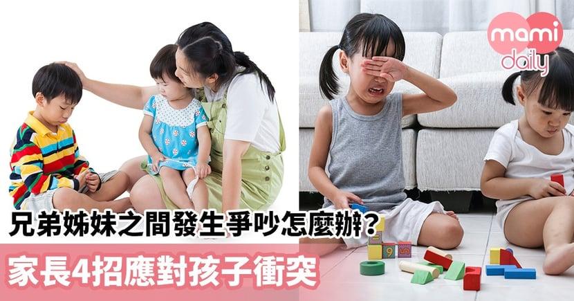 【孩子爭執】兄弟姊妹之間發生爭吵怎麼辦?家長4招應對孩子衝突