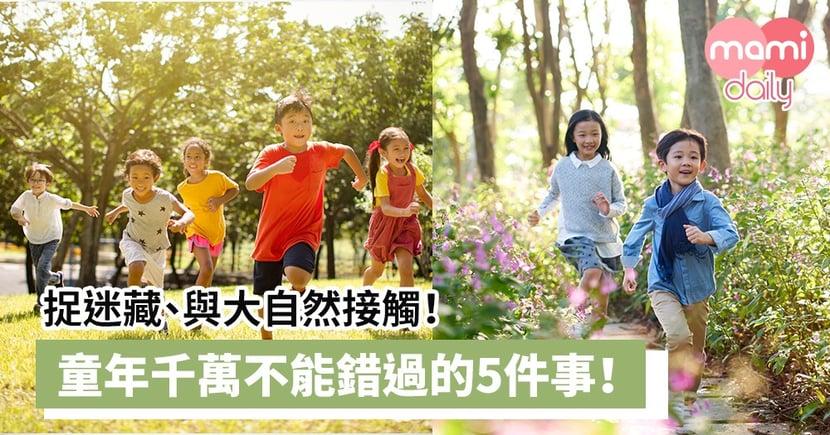 【兒童健康】捉迷藏、與大自然接觸!這些事情比學業成績更重要?童年千萬不能錯過的5件事!