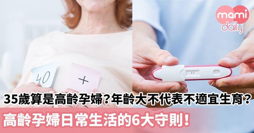 【懷孕健康】35歲算是高齡孕婦?年齡大不代表不適宜生育?高齡孕婦日常生活的6大守則!