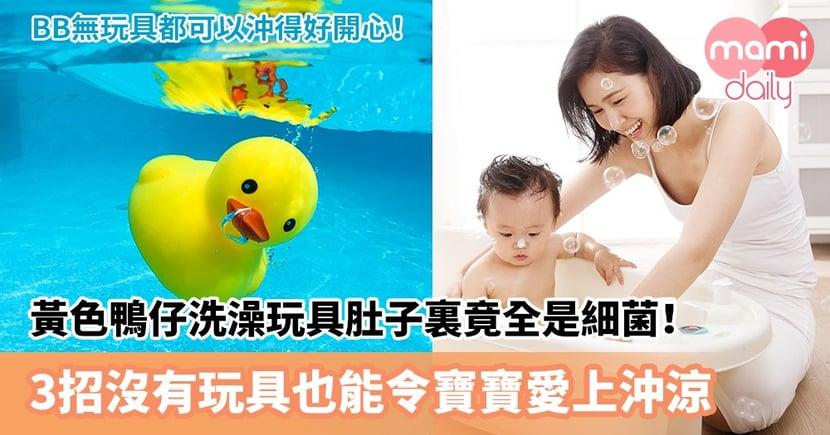 【BB沖涼用品】黃色鴨仔洗澡玩具肚子裏竟全是細菌!3招沒有玩具也能令寶寶愛上沖涼