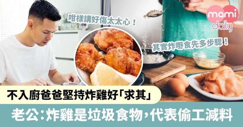【太太共憤】不入廚爸爸堅持炸雞為「求其」料理 老公:炸雞是 Junk food,垃圾食物就代表偷工減料