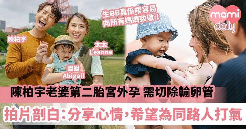 【媽媽最痛】陳柏宇老婆第二胎宮外孕 大量出血切除輸卵管 符曉薇拍片分享:為同路人打氣