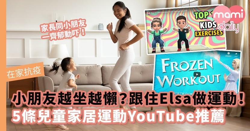 【在家抗疫】小朋友越坐越懶?一齊跟Elsa做運動!5條兒童家居運動YouTube頻道推薦