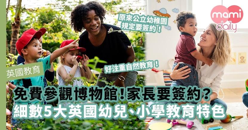 【英國教育】免費參觀博物館!家長要同學校簽約!戶外活動時間佔更多!細數5大英國幼兒、小學教育特色
