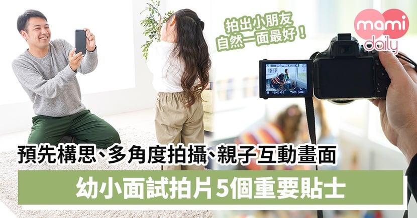 【面試拍片】預先構思、多角度拍攝、親子互動畫面 幼稚園小學面試拍片5大貼士