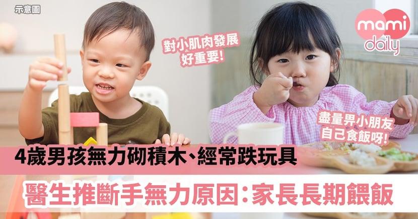 【幼兒發展】4歲男孩無力砌積木、經常跌玩具 醫生推斷手部無力原因:與家長長期餵飯有關