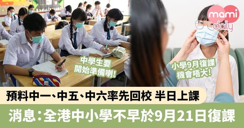 【教育局復課消息】消息:全港中小學不早於9月21日復課 料中一/五/六率先回校半日上課