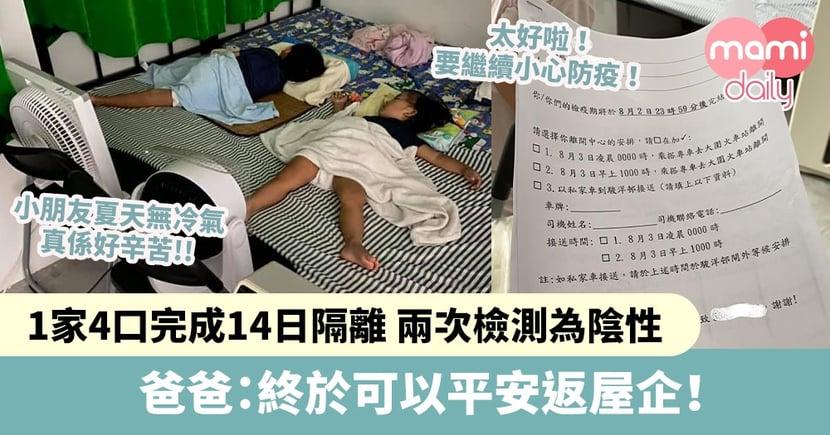 【防疫故事】1家4口入駿洋邨完成14日隔離 兩次檢測為陰性 爸爸:終於可以平安返屋企!