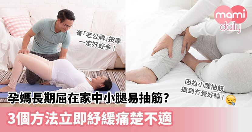 【孕媽健康】孕媽長期屈在家小腿易抽筋? 3個方法立即紓緩痛楚不適