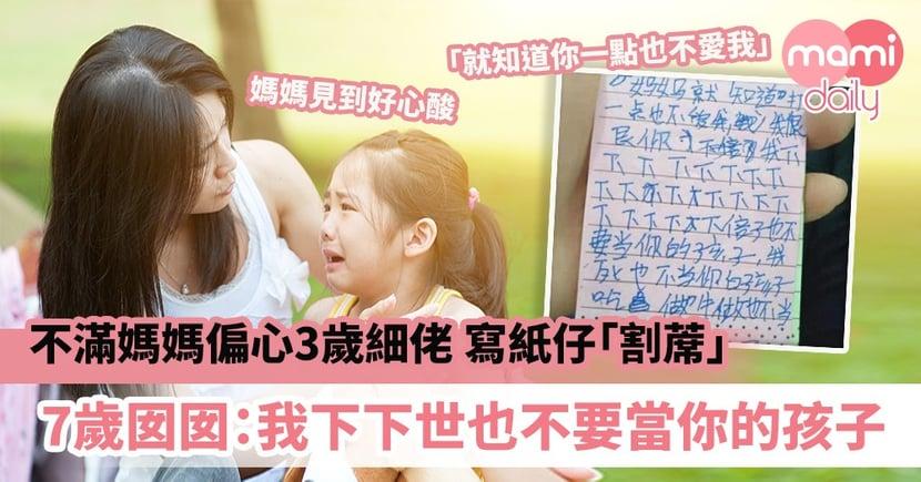 【父母偏心】不滿媽媽偏心3歲細佬 寫下傷心紙仔「割蓆」 7歲囡囡:我下下世也不要當你的孩子