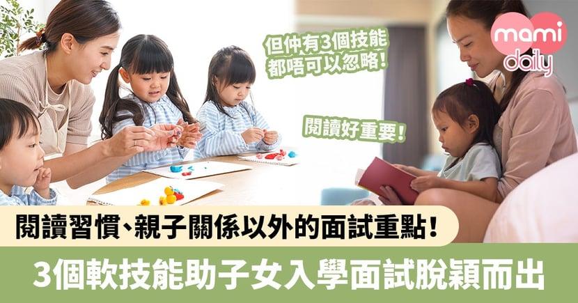 【升學面試貼士】閱讀習慣、親子關係以外的面試重點!3個軟技能助子女入學試中脫穎而出