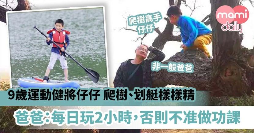 【爸爸湊仔】9歲運動健將仔仔爬樹、划艇樣樣精 爸爸:每日玩2小時,否則不准做功課