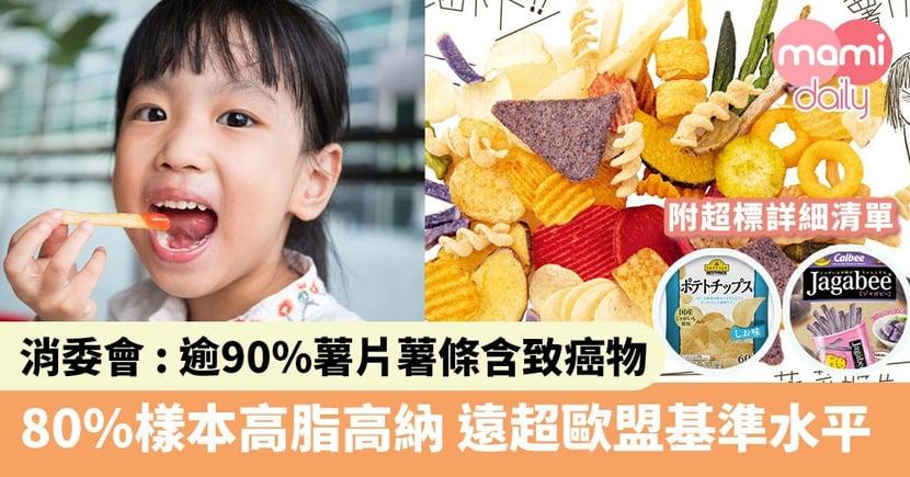 【消委會零食檢測名單】消委會 : 逾90%薯片薯條含致癌物丙烯酰胺 80%樣本高脂高納