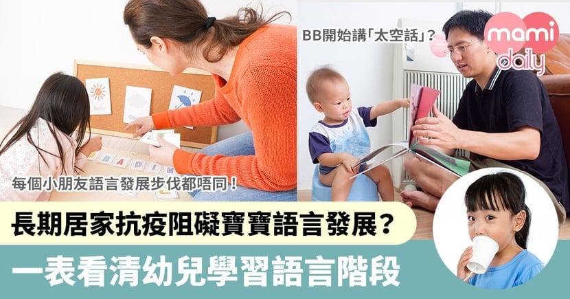 【寶寶發展】長期居家抗疫阻礙寶寶語言發展?一表看清幼兒學習語言階段
