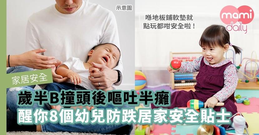 【家居安全】歲半B撞頭後嘔吐半癱  醒你8個幼兒防跌居家安全貼士
