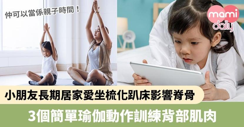 【脊椎健康】小朋友長期居家愛坐梳化趴床影響脊骨 3個簡單瑜伽動作訓練背部肌肉