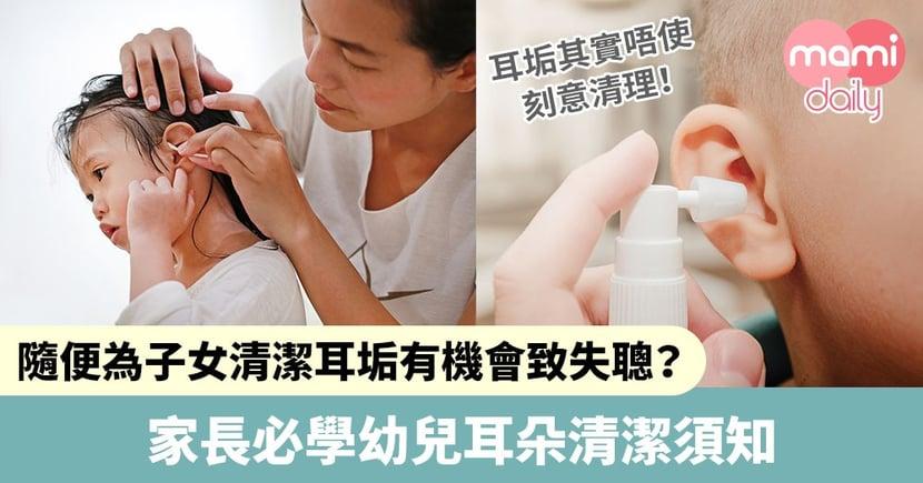 【幼兒護理須知】隨便為子女清潔耳垢有機會致失聰?家長必學幼兒耳朵清潔須知