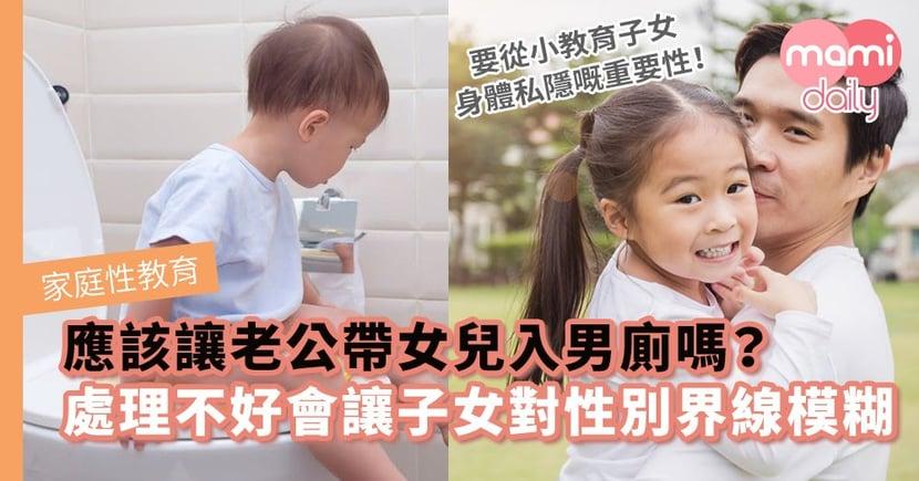 【家庭性教育】應該讓老公帶女兒進入男性洗手間嗎?處理不好容易讓子女對性別界線模糊