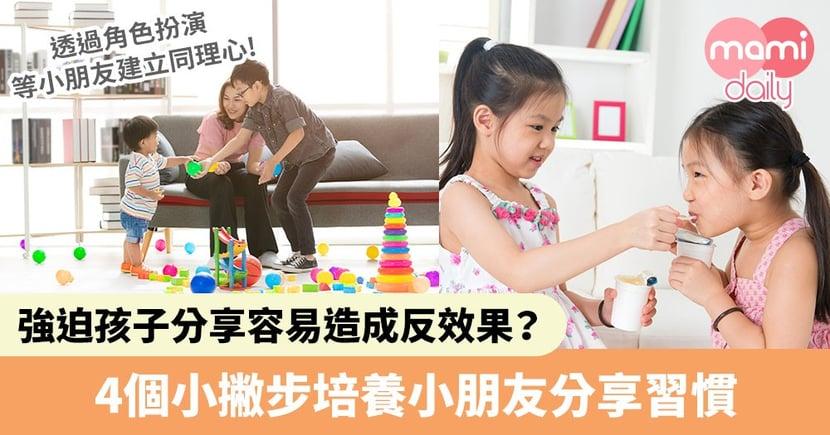 【養成好習慣】強迫孩子分享容易造成反效果?4個小撇步培養小朋友分享習慣