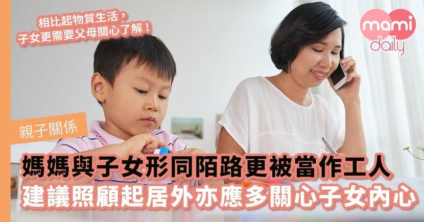 【親子關係】媽媽與子女形同陌路更被當作工人 建議照顧日常起居外亦應多關心子女內心世界