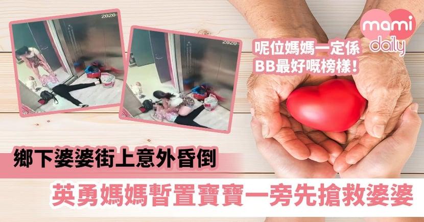 【英雄媽媽】鄉下婆婆街上意外昏倒 英勇媽媽暫置寶寶一旁先搶救婆婆