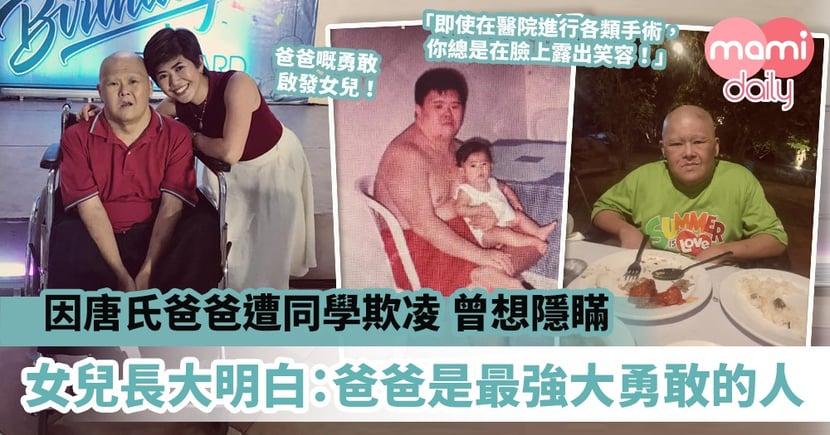 【父愛如山】因唐氏綜合症爸爸遭欺凌、曾想隱瞞存在 女兒長大終明白:爸爸是最強大、最勇敢的人
