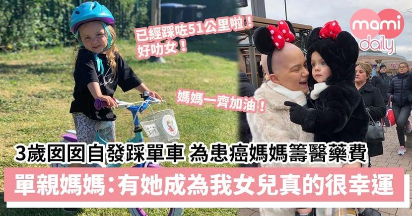 【孩子的力量】3歲囡囡自發踩單車為患癌媽媽籌醫藥費 單親媽媽:有她成為我的女兒真的很幸運