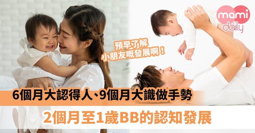 【嬰兒認知】4月個大認自己名、6個月大認得人、9個月大識做手勢 預早了解2個月至1歲BB認知發展